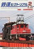 鉄道ピクトリアル 2012年 02月号 [雑誌]