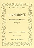 No.123 フンパーディンク/「ヘンゼルとグレーテル」前奏曲 (Kleine Partitur)