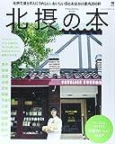 北摂の本―北摂で暮らす人にうれしい、おいしい店とお出かけ案内 (えるまがMOOK)