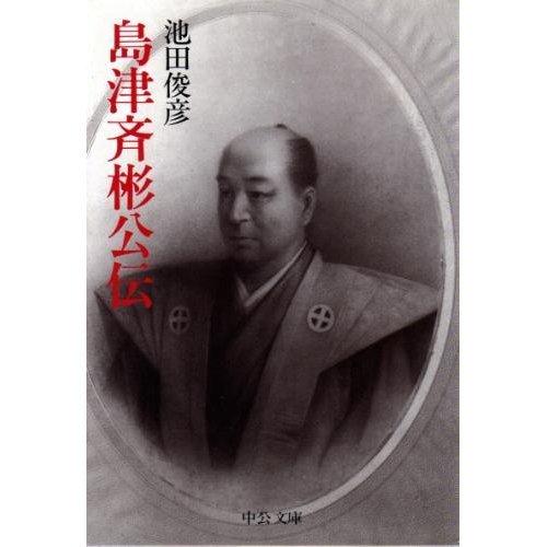 島津斉彬公伝 (中公文庫)