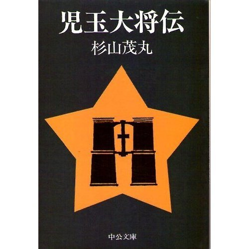 児玉大将伝 (中公文庫)の詳細を見る