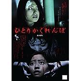 ひとりかくれんぼ 劇場版 [DVD]