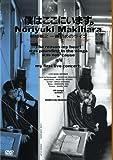 僕はここにいます。槇原敬之 一番初めのライブ [DVD]/