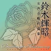 アルス・アンティカ 鈴木輝昭 女声合唱作品集 [邦人合唱曲選集]