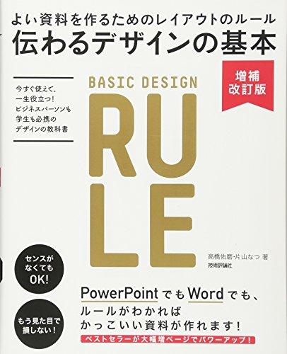 伝わるデザインの基本 増補改訂版 よい資料を作るためのレイアウトのルールの電子書籍なら自炊の森-秋葉2号店