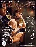 東京カレンダー2019年11月号