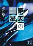 暁天の星 鬼籍通覧 (講談社文庫)
