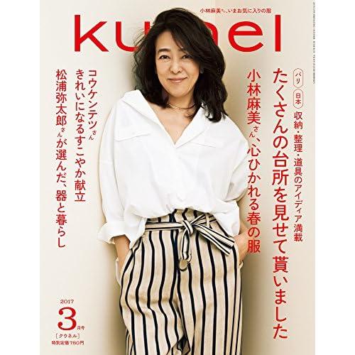 ku:nel(クウネル) 2017年 3月号 [たくさんの台所を見せて貰いました]