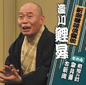 新潮落語倶楽部その4 瀧川鯉昇