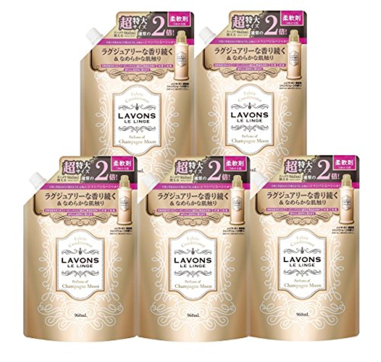 ラボン 柔軟剤 大容量 シャンパンムーン 詰め替え 960ml 5個