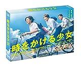 時をかける少女 Blu-ray BOX[Blu-ray/ブルーレイ]