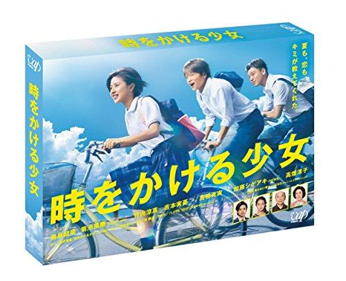 時をかける少女 DVD BOX