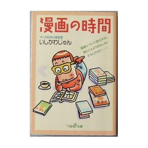 漫画の時間 (新潮OH!文庫)の詳細を見る
