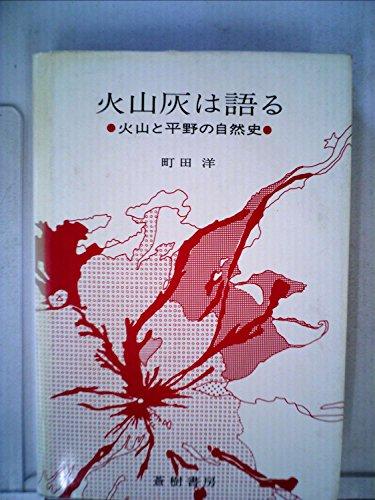 火山灰は語る―火山と平野の自然史 (1977年)の詳細を見る