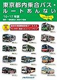 東京都内乗合バス・ルートあんない'16~'17年版 (諸書籍)