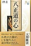 八正道の心 (「仏教論」シリーズ 1)