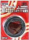 WAKI 振動吸収・騒音防止ゴム ハネナイト粘着付 3×30×500mm HNT006