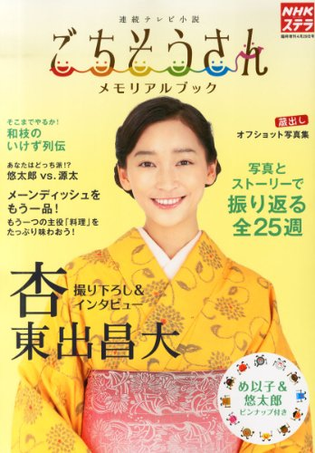 ごちそうさんメモリアルブック (NHKウイークリーステラ臨時増刊4月29日号)の詳細を見る