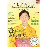 ごちそうさんメモリアルブック (NHKウイークリーステラ臨時増刊4月29日号)