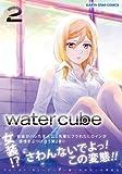 water cube(2) (アース・スターコミックス)
