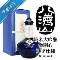 八海山 純米大吟醸酒 金剛心 夏季仕様 800ml(化粧箱入り)