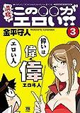 満腹!この○○がエロい!! 3 (ヤングチャンピオン・コミックス)