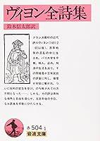 ヴィヨン全詩集 (岩波文庫)