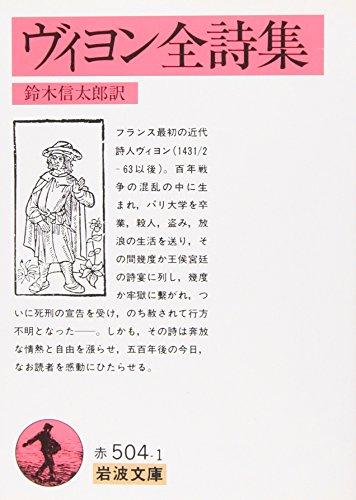 ヴィヨン全詩集 (岩波文庫)の詳細を見る