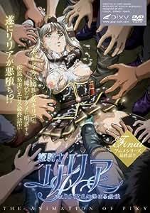 姫騎士リリア~Vol.06 魔色に染まる最後~ [DVD]
