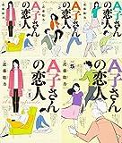 A子さんの恋人 1-5巻セット (ビームコミックス)