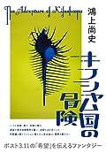 鴻上尚史『キフシャム国の冒険』の表紙画像