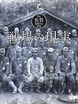 [佐賀新聞社]の戦場の現実 刻む 佐賀・戦時下の記憶 (ニューズブック)