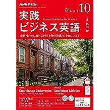 NHKラジオ 実践ビジネス英語  2018年 10月号 [雑誌] (NHKテキスト)