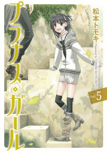 プラナス・ガール(5) (ガンガンコミックスJOKER)の詳細を見る
