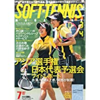 SOFT TENNIS MAGAZINE (ソフトテニス・マガジン) 2012年 07月号 [雑誌]
