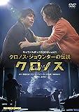 「クロノス」2015[DVD]