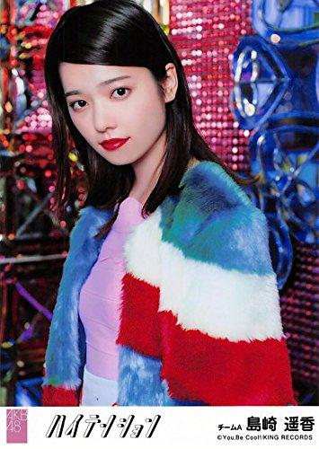 【島崎遥香】 公式生写真 AKB48 ハイテンション 劇場盤 選抜Ver.