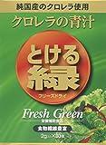 とける緑 30包