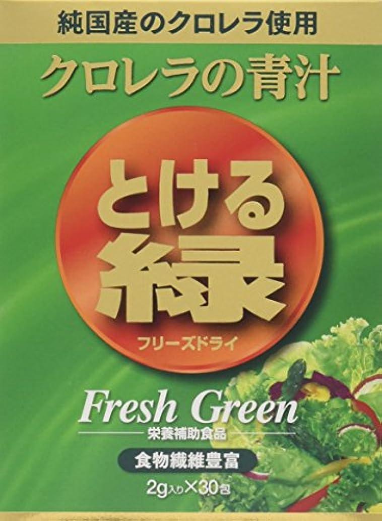 アダルト切り離すデザートクロレラ工業 とける緑 2gx30包