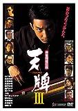 麻雀飛龍伝説 天牌3 [DVD]