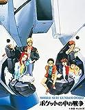 U.C.ガンダムBlu-rayライブラリーズ 機動戦士ガンダム0080 ポケットの中の戦争[BCXA-1478][Blu-ray/ブルーレイ]