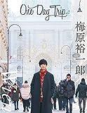 梅原裕一郎/One Day Trip Vol.1 ([バラエティ])