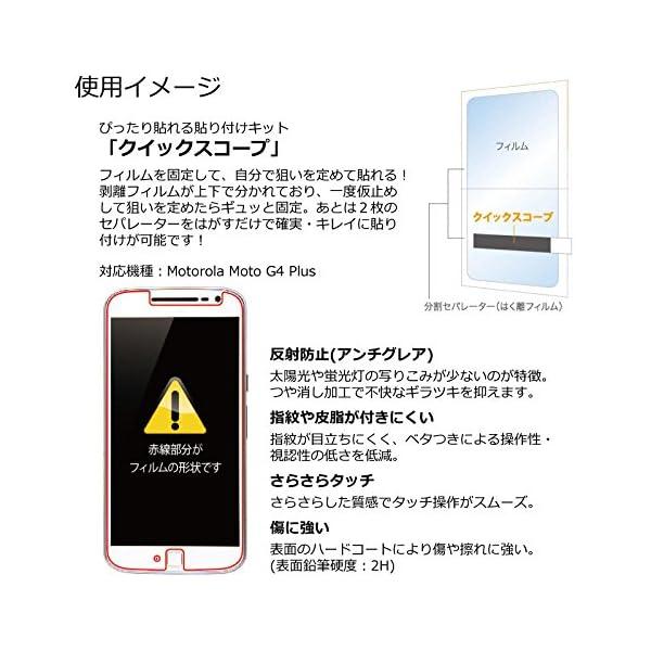 レイ・アウト Motorola Moto G4...の紹介画像2