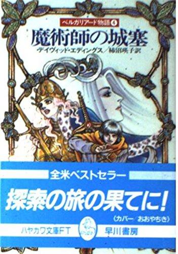 ベルガリアード物語〈4〉魔術師の城塞 (ハヤカワ文庫FT)の詳細を見る
