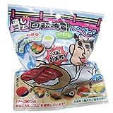 回転寿司[入浴剤]消しゴムが 飛び出す バスボール エスケイジャパン 子供と お風呂 面白雑貨 グッズ 通販