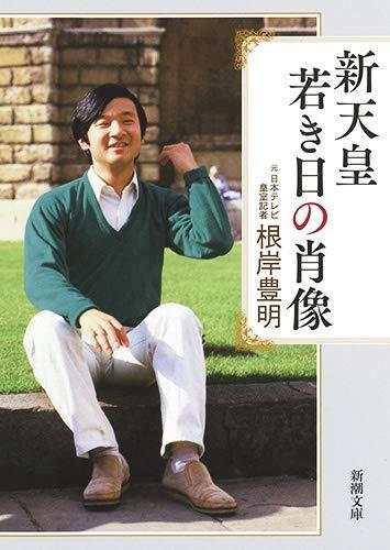 新天皇 若き日の肖像 (新潮文庫 ね 2-1)