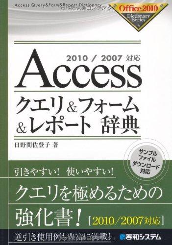 2010/2007対応Accessクエリ&フォーム&レポート辞典 (Office2010 Dictionary Series)の詳細を見る