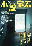 小説宝石 2012年 05月号 [雑誌]