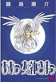 ああっ女神さまっ(15) (アフタヌーンコミックス)