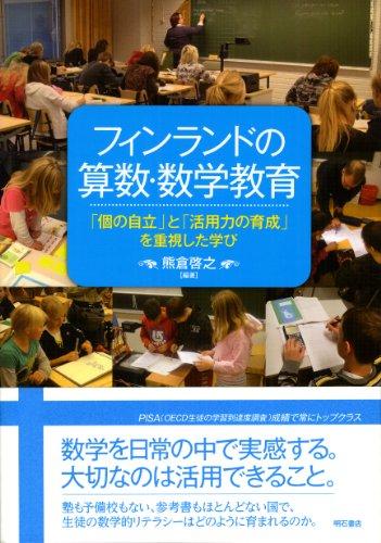 フィンランドの算数・数学教育 -「個の自立」と「活用力の育成」を重視した学び-